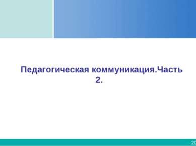 2004 Педагогическая коммуникация.Часть 2.