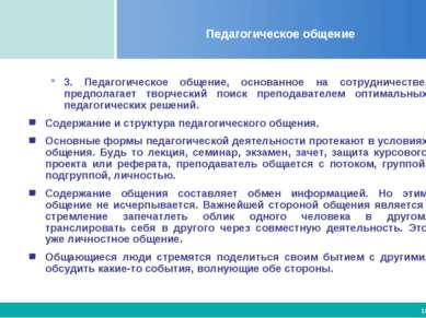 Педагогическое общение 3. Педагогическое общение, основанное на сотрудничеств...