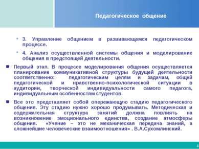 Педагогическое общение 3. Управление общением в развивающемся педагогическом ...