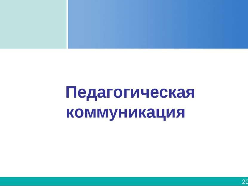 2004 Педагогическая коммуникация