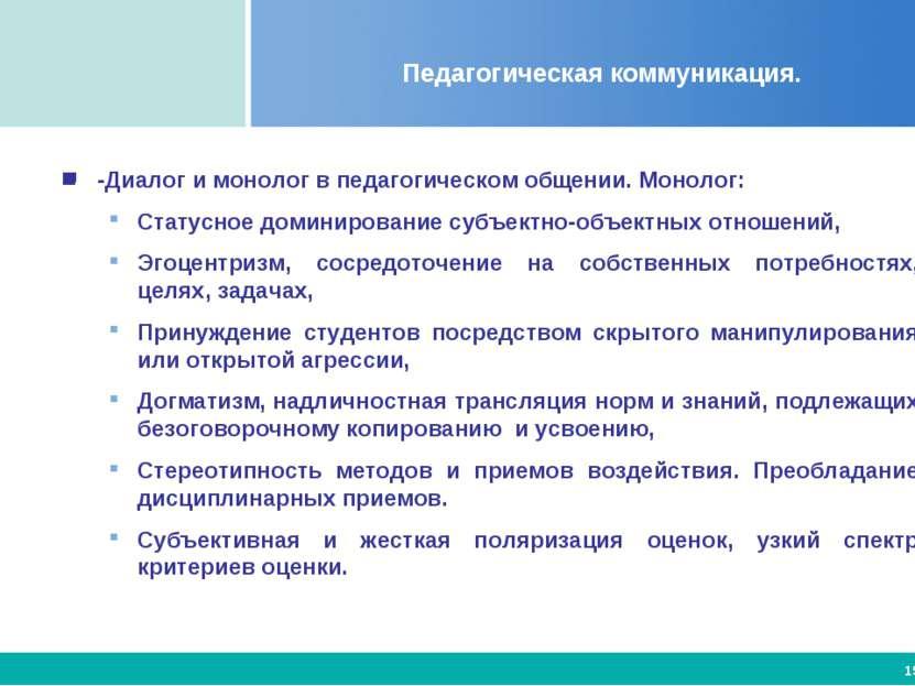 Педагогическая коммуникация. -Диалог и монолог в педагогическом общении. Моно...