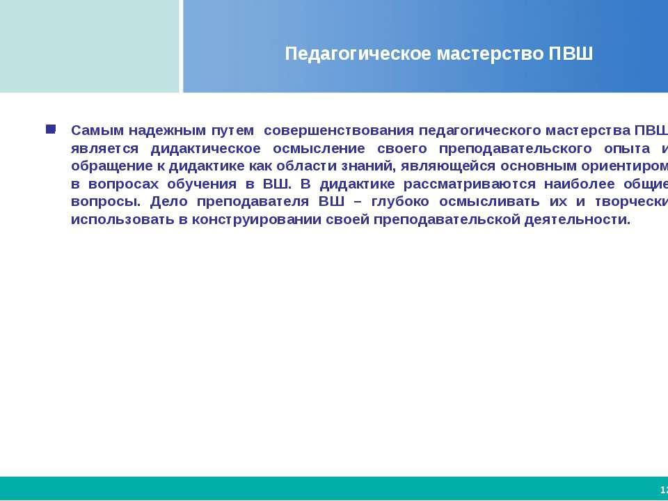 Педагогическое мастерство ПВШ Самым надежным путем совершенствования педагоги...