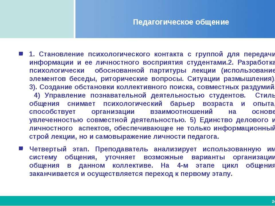 Педагогическое общение 1. Становление психологического контакта с группой для...