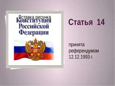 Статья 14 принята референдумом 12.12.1993 г.