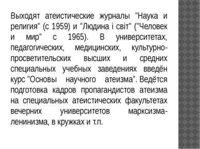 """Выходят атеистические журналы """"Наука и религия"""" (с 1959) и """"Людина i свiт"""" (""""..."""