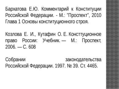 """Бархатова Е.Ю. Комментарий к Конституции Российской Федерации. - М.: """"Проспек..."""