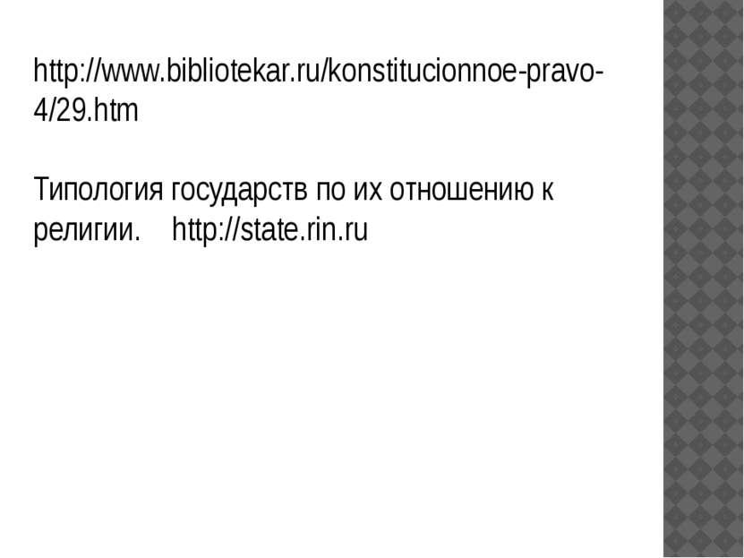 http://www.bibliotekar.ru/konstitucionnoe-pravo-4/29.htm Типология государств...