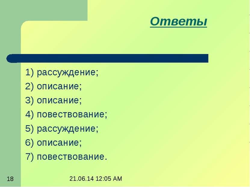Ответы 1) рассуждение; 2) описание; 3) описание; 4) повествование; 5) рассужд...