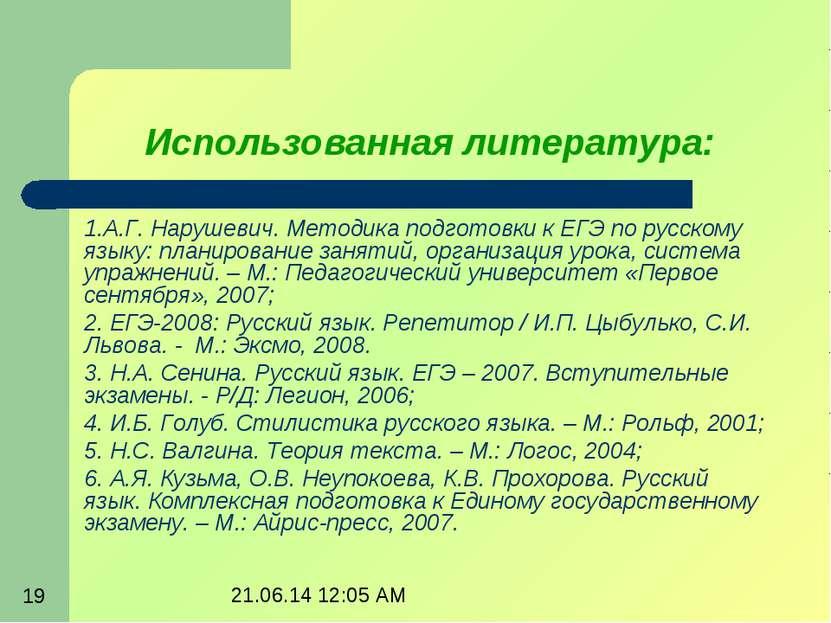 Использованная литература: 1.А.Г. Нарушевич. Методика подготовки к ЕГЭ по рус...