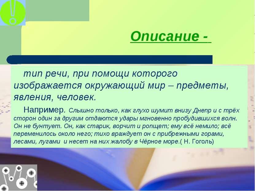 Описание - тип речи, при помощи которого изображается окружающий мир – предме...