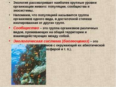 Экология рассматривает наиболее крупные уровни организации живого: популяции,...