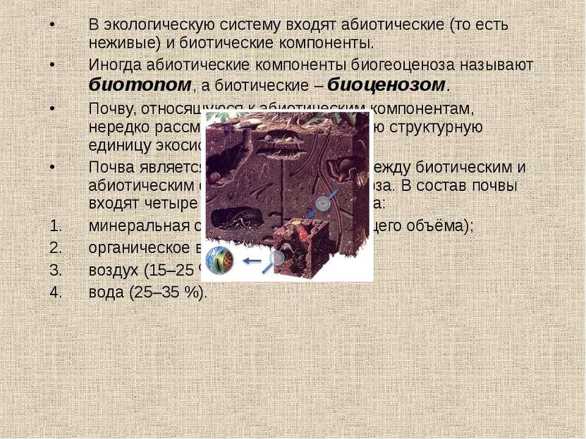 В экологическую систему входят абиотические (то есть неживые) и биотические к...