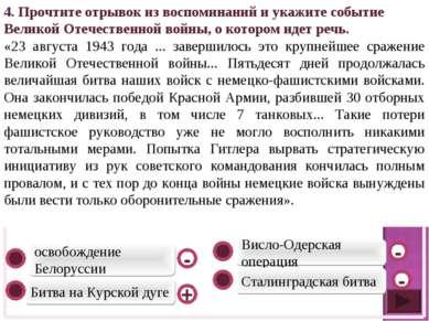 Битва на Курской дуге Висло-Одерская операция Сталинградская битва освобожден...