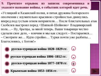 русско-турецкая война 1877–1878 гг. русско-турецкая война 1806–1812 гг. Крымс...