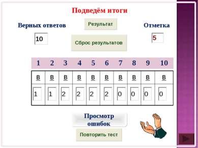 Подведём итоги Верных ответов Отметка Просмотр ошибок в в в в в в в в в в 1 2...