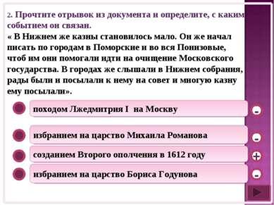 походом Лжедмитрия I на Москву избранием на царство Михаила Романова создание...