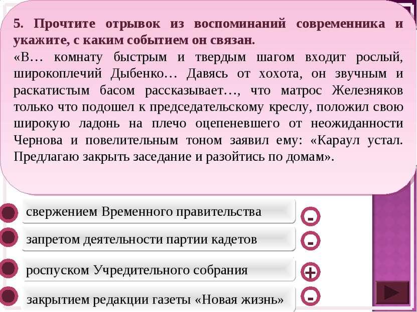 роспуском Учредительного собрания запретом деятельности партии кадетов закрыт...