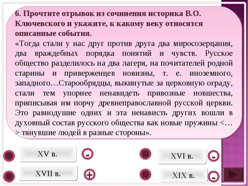 XVII в. XVI в. XIX в. XV в. - - + - 6. Прочтите отрывок из сочинения историка...