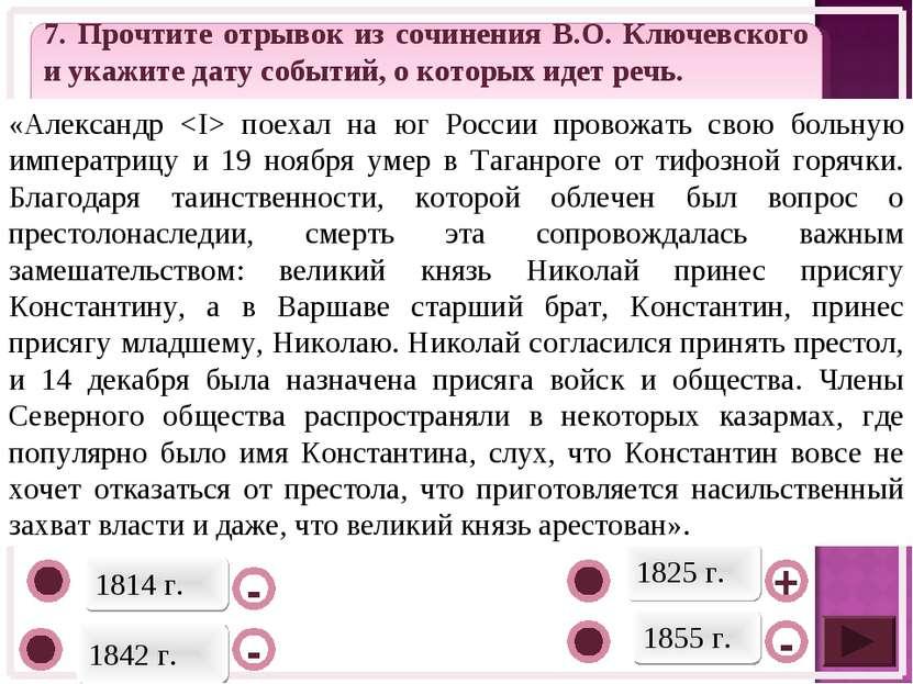 1825 г. 1842 г. 1855 г. 1814 г. - - + - 7. Прочтите отрывок из сочинения В.О....
