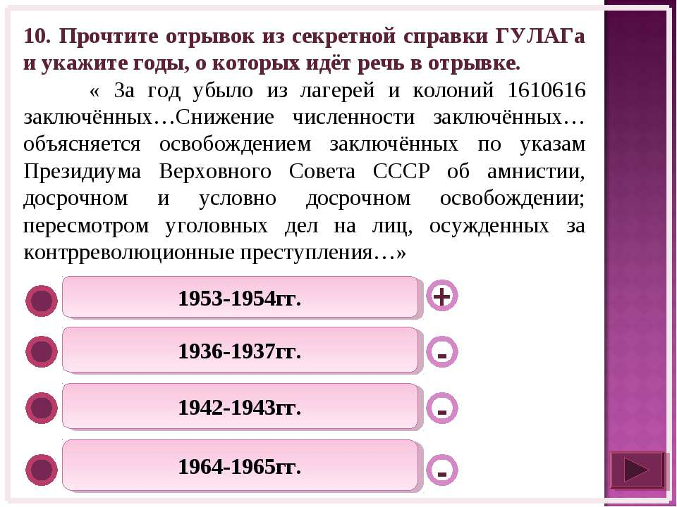1953-1954гг. 1936-1937гг. 1942-1943гг. 1964-1965гг. - - + - 10. Прочтите отры...