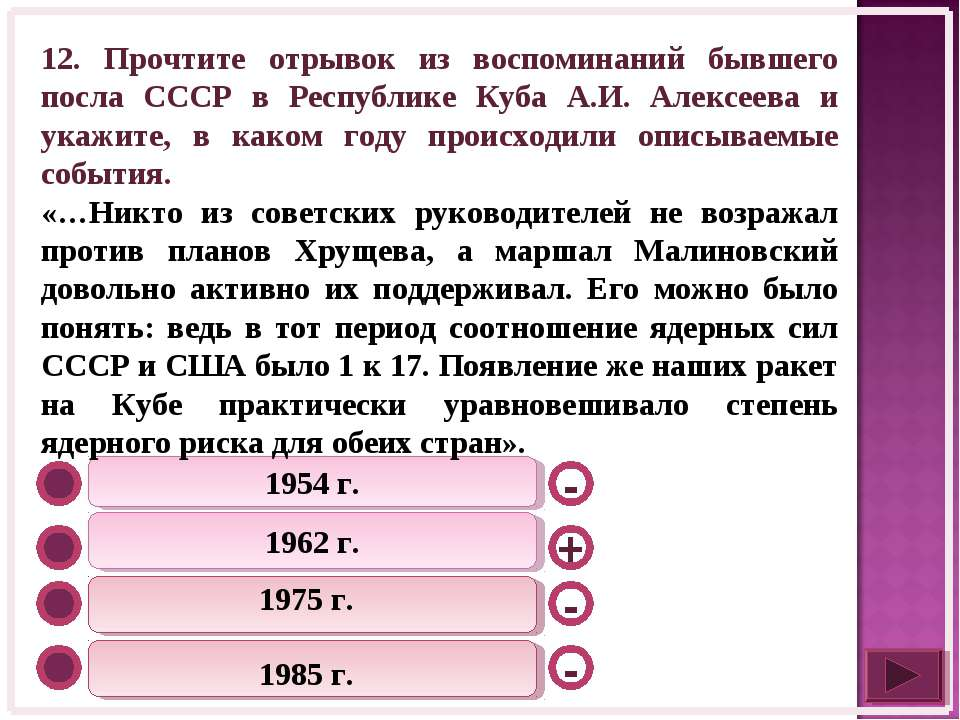 1954 г. 1962 г. 1975 г. 1985 г. - - + - 12. Прочтите отрывок из воспоминаний ...