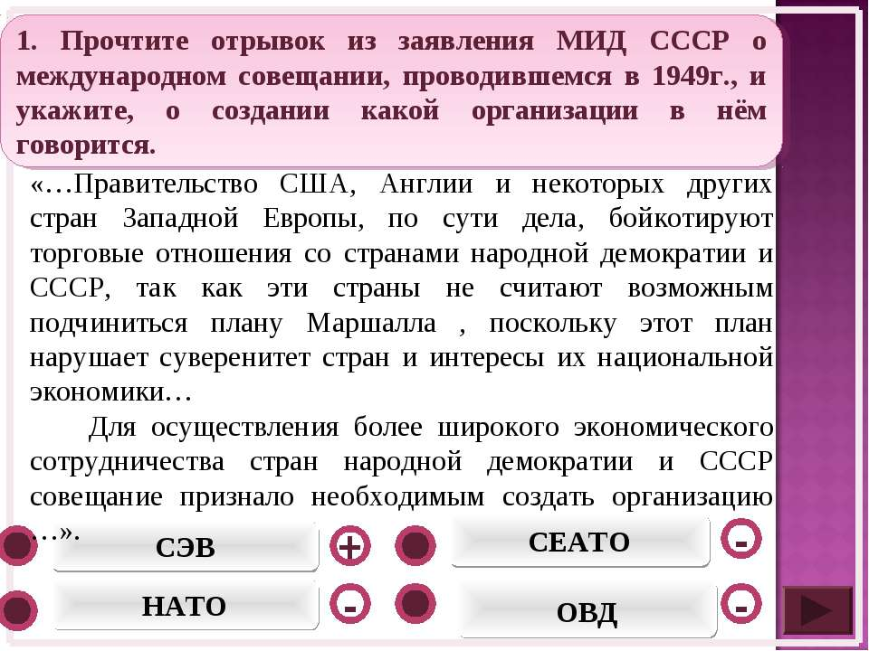 СЭВ НАТО СЕАТО ОВД - - + - 1. Прочтите отрывок из заявления МИД СССР о междун...