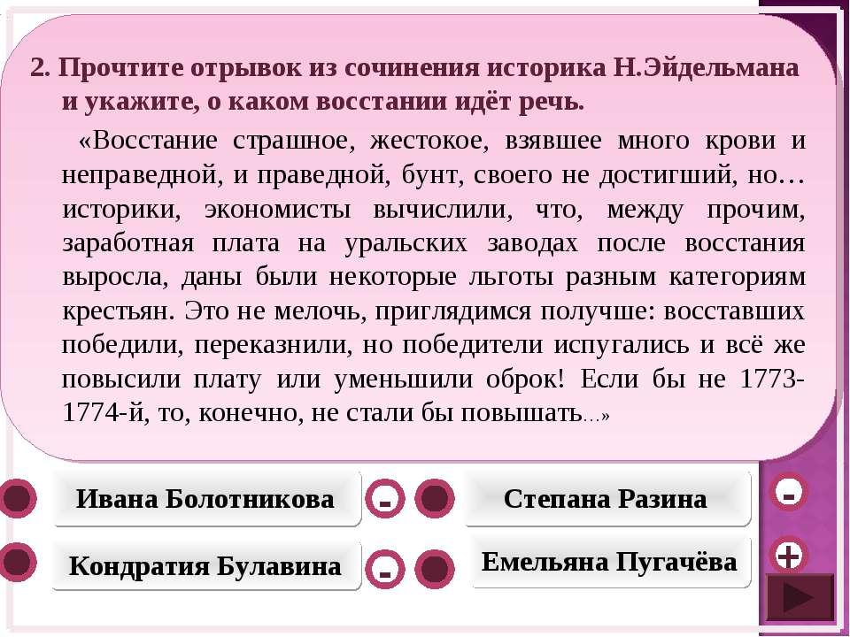 Емельяна Пугачёва Кондратия Булавина Степана Разина Ивана Болотникова - - + -...