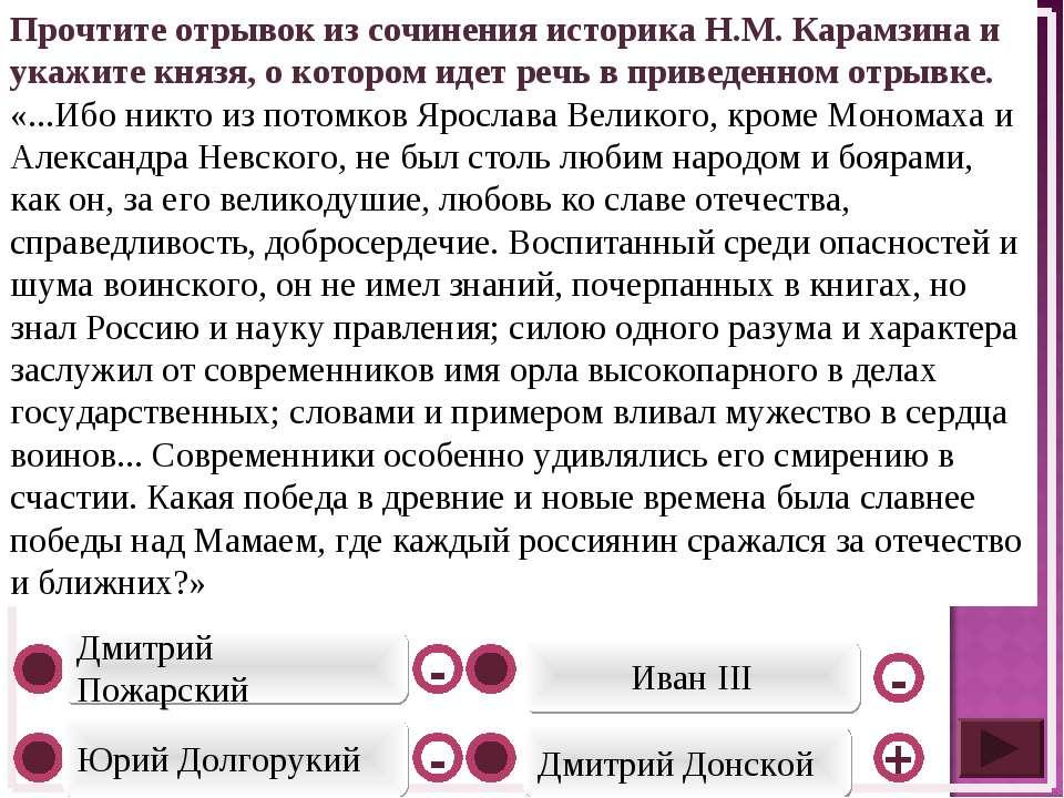 Дмитрий Донской Дмитрий Пожарский Юрий Долгорукий Иван III - - + - Прочтите о...