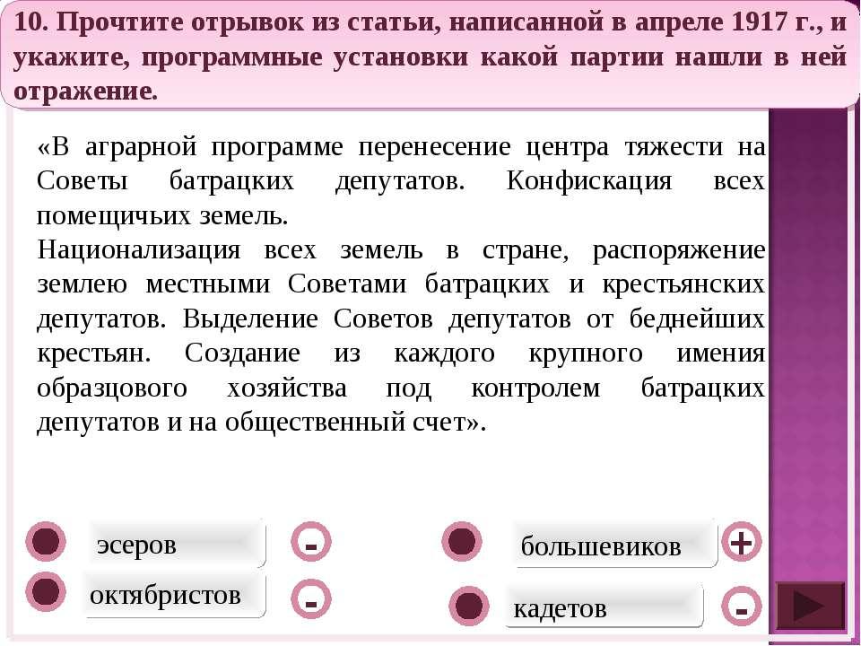 большевиков эсеров октябристов кадетов - - + - 10. Прочтите отрывок из статьи...
