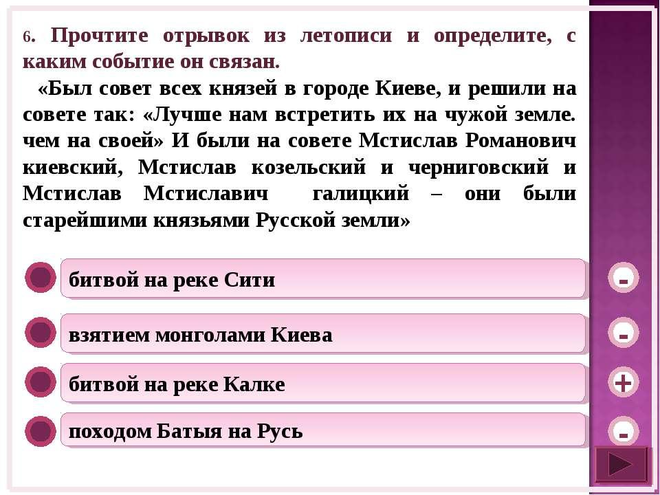 битвой на реке Сити взятием монголами Киева битвой на реке Калке походом Баты...
