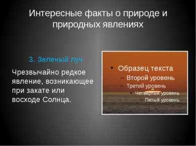 Интересные факты о природе и природных явлениях 3. Зеленый луч Чрезвычайно ре...