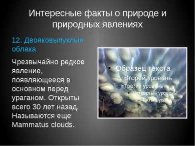Интересные факты о природе и природных явлениях 12. Двояковыпуклые облака Чре...