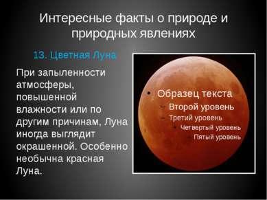 Интересные факты о природе и природных явлениях 13. Цветная Луна При запыленн...