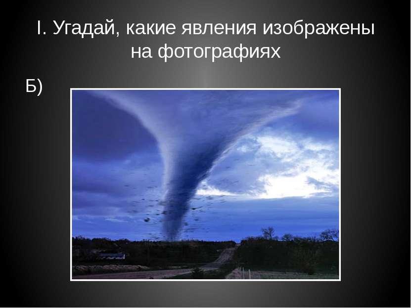 I. Угадай, какие явления изображены на фотографиях Б)
