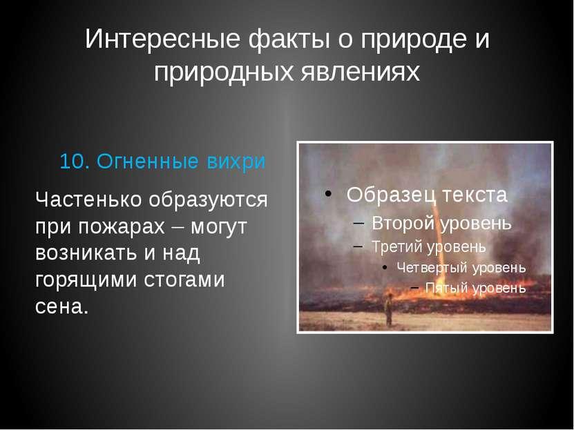 Интересные факты о природе и природных явлениях 10. Огненные вихри Частенько ...