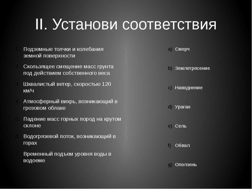 II. Установи соответствия Подземные толчки и колебания земной поверхности Ско...