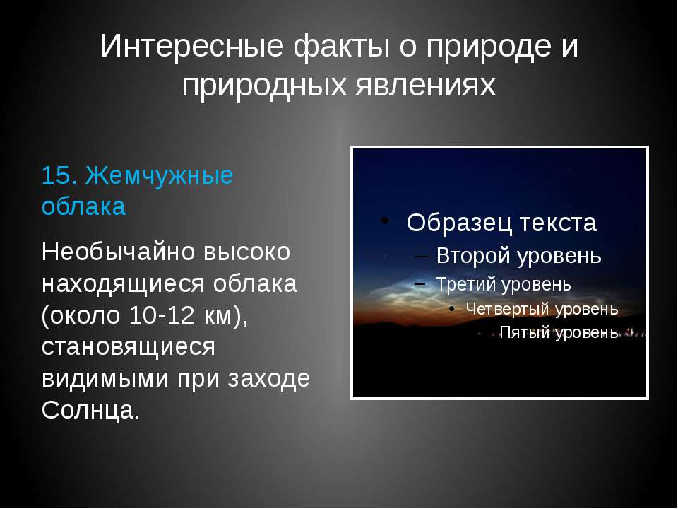 Интересные факты о природе и природных явлениях 15. Жемчужные облака Необычай...