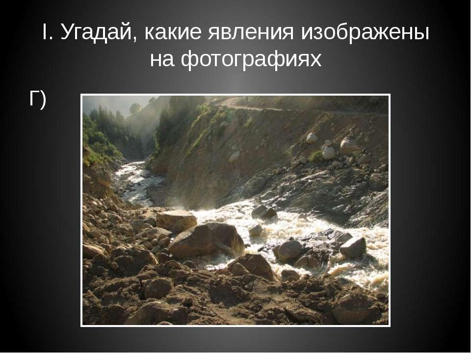 I. Угадай, какие явления изображены на фотографиях Г)
