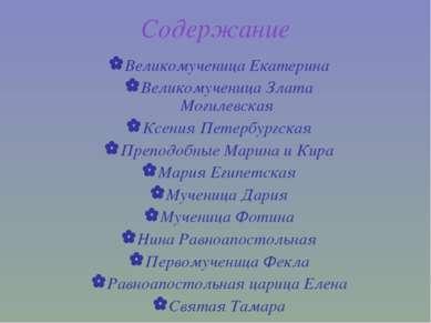 Содержание Великомученица Екатерина Великомученица Злата Могилевская Ксения П...
