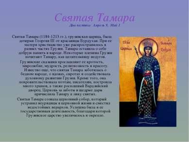 Святая Тамара Дни памяти: Апрель 9, Май 1 Святая Тамара (1184-1213 гг.), гр...
