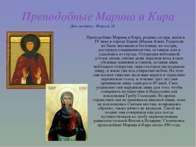 Преподобные Марина и Кира День памяти: Февраль 28 Преподобные Марина и Кира,...