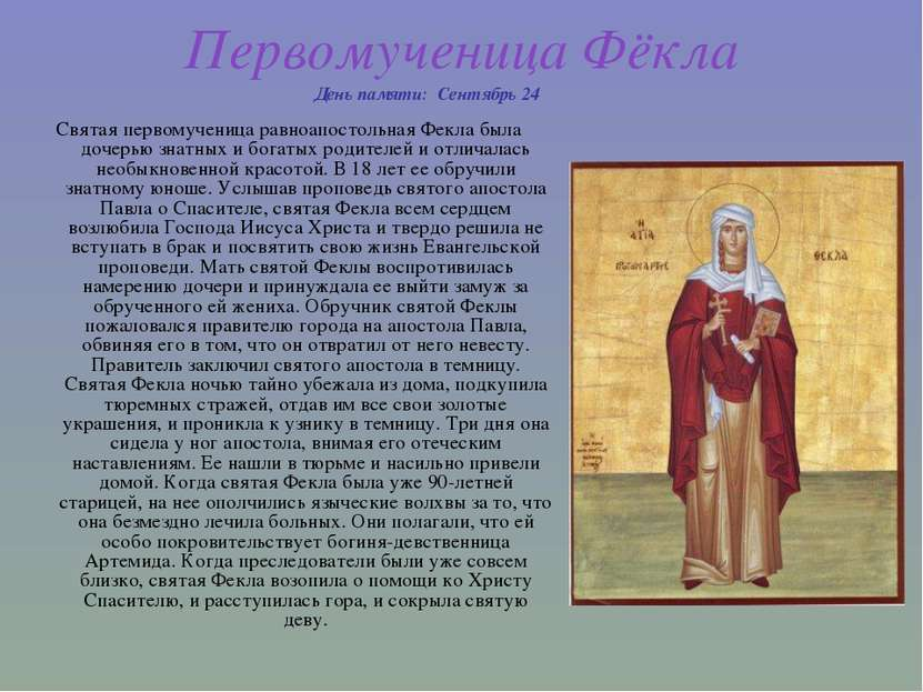 Первомученица Фёкла День памяти: Сентябрь 24 Святая первомученица равноапост...