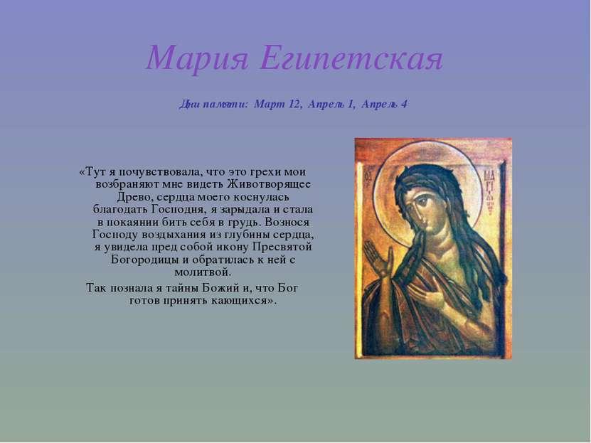 Мария Египетская «Тут я почувствовала, что это грехи мои возбраняют мне видет...
