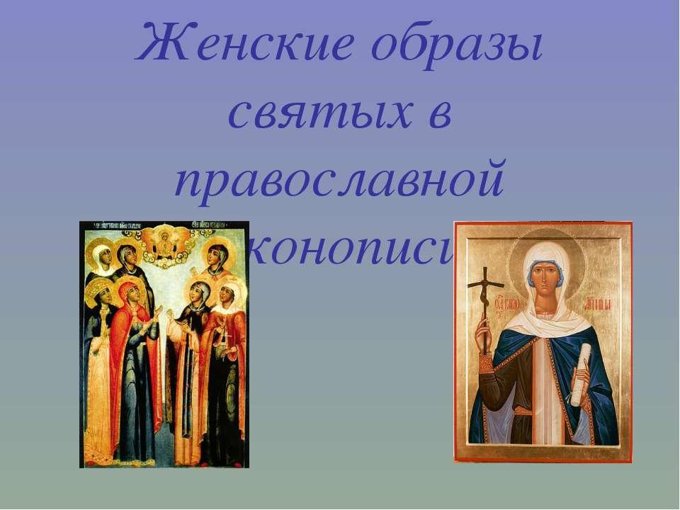 Женские образы святых в православной иконописи