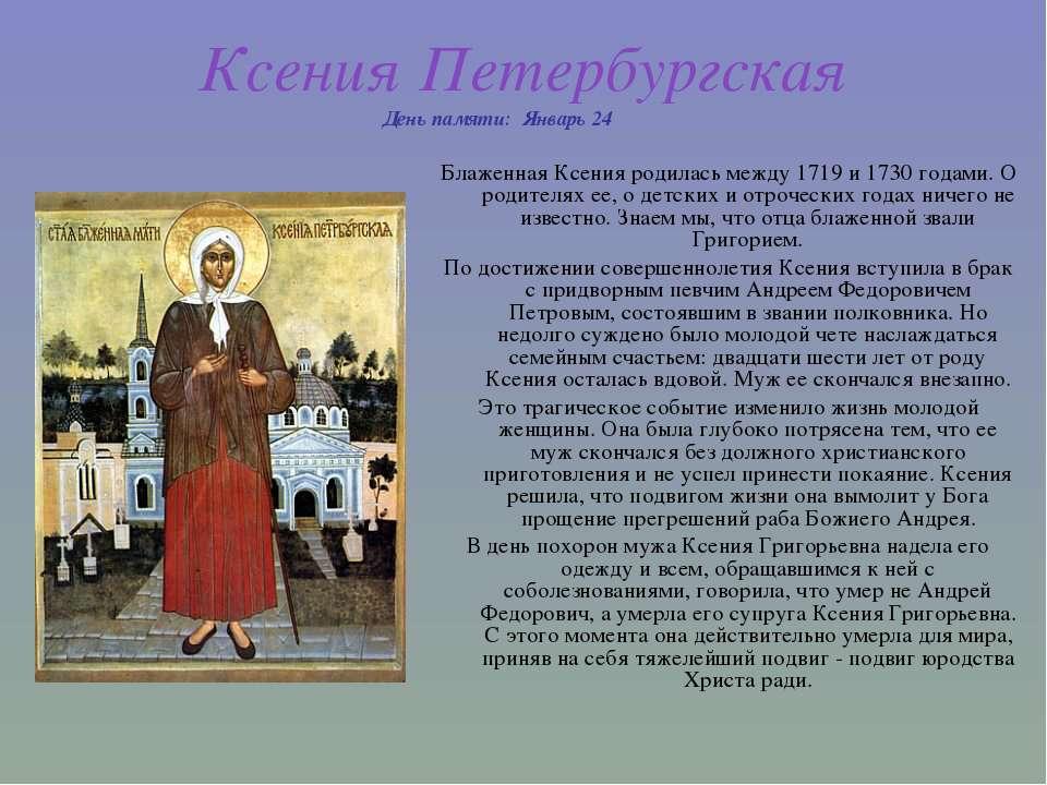 Ксения Петербургская День памяти: Январь 24 Блаженная Ксения родилась между ...