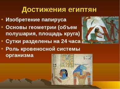 Достижения египтян Изобретение папируса Основы геометрии (объем полушария, пл...