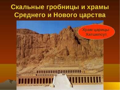Скальные гробницы и храмы Среднего и Нового царства Храм царицы Хатшепсут