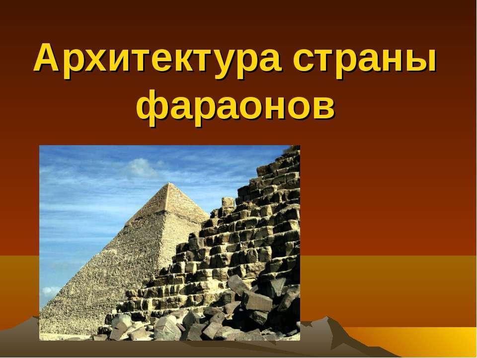 Презентация на тему архитектура страны фараонов