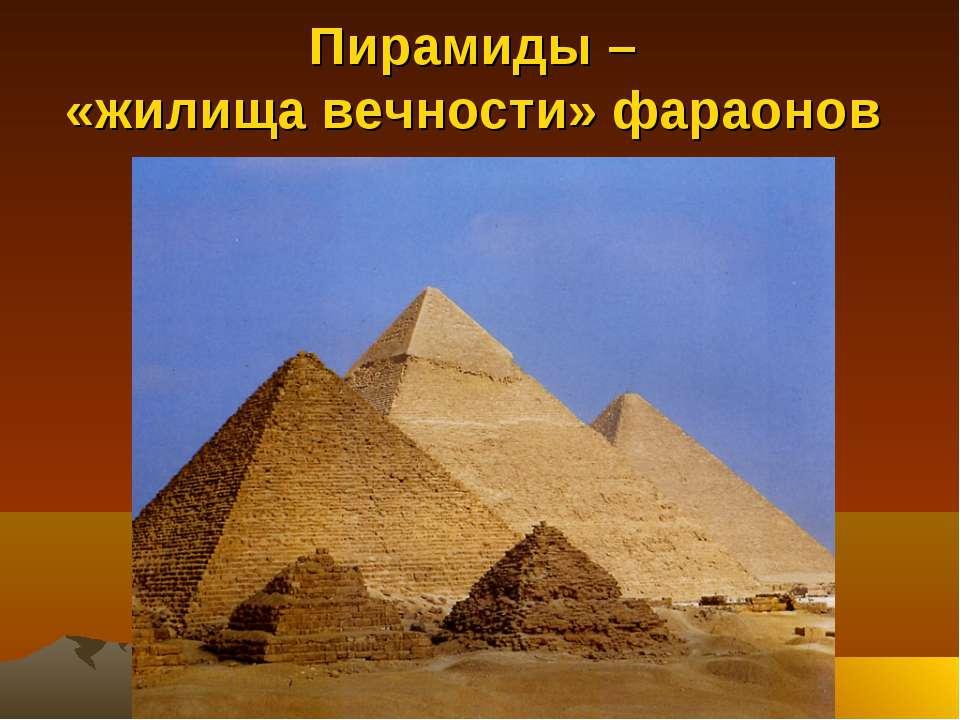 Пирамиды – «жилища вечности» фараонов