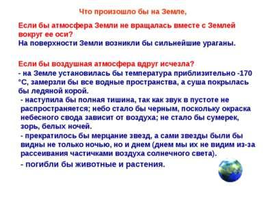 Что произошло бы на Земле, Если бы атмосфера Земли не вращалась вместе с Земл...